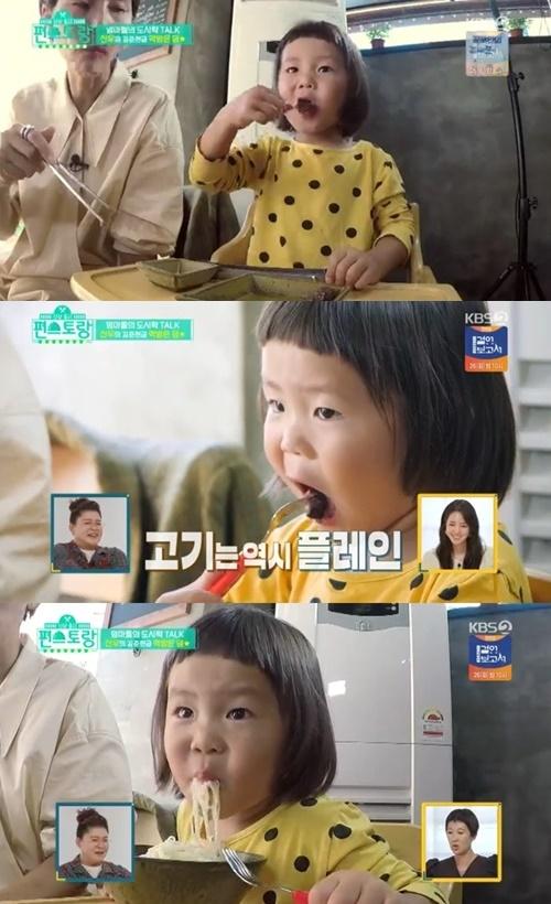 사진출처= KBS 2TV '신상출시 편스토랑'