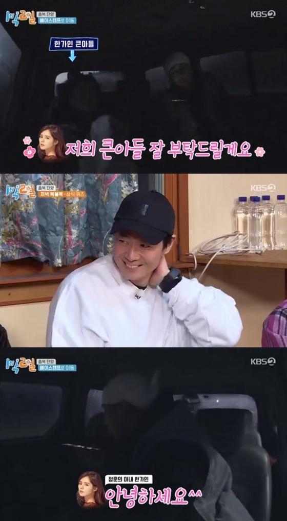 사진출처=KBS2 '1박2일'