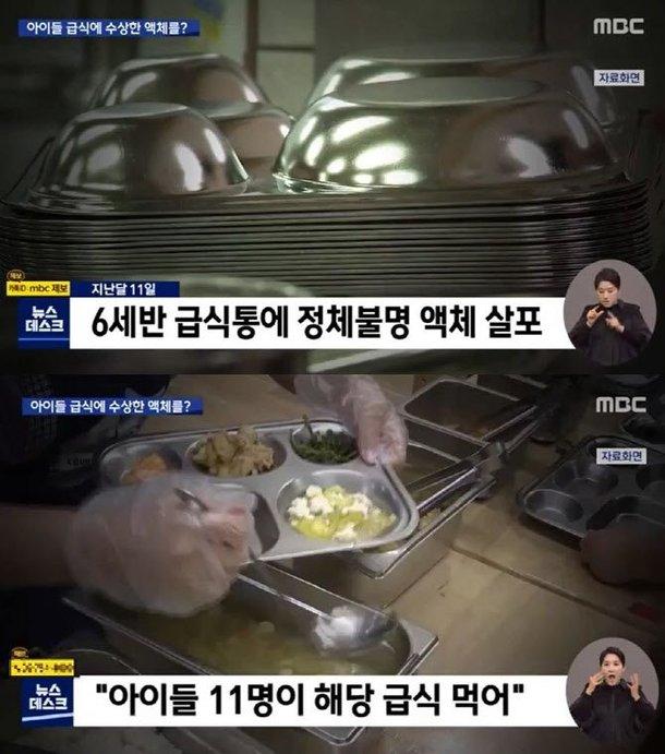 사진출처=MBC