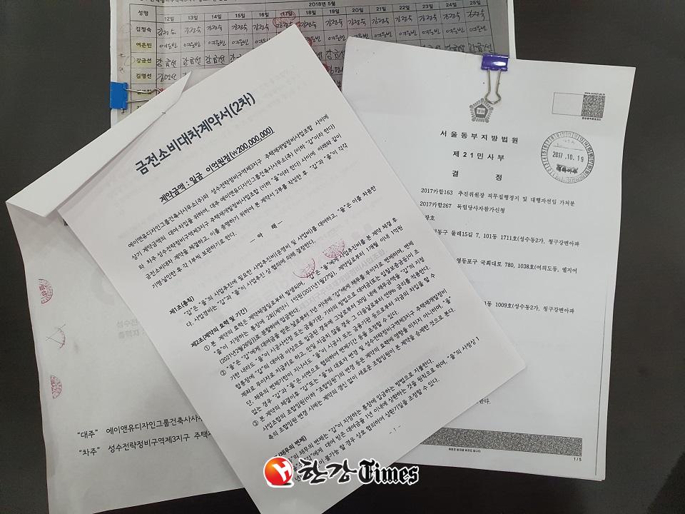 김병우 이사가 증거로 제시한 자료들