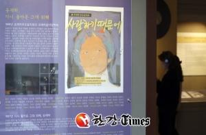 [한강T-포토] 성동구 한양대 박물관...유재하 30주기 추모 전시