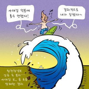 [한강만평] 4대강 홍수 예방 효과 있다? 없다!