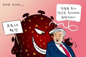 [한강만평] '코로나 전도사' 전광훈, 하나님 혼내준다더니....?!