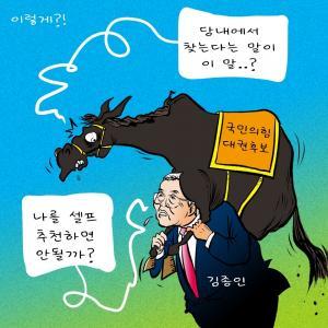[한강만평] '국민의힘' 등에 업을 대권후보?