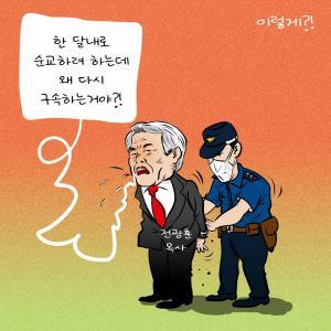 [한강만평] 전광훈 '보석취소'는...