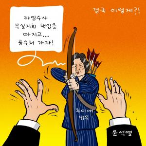 [한강만평] 추미애 vs 윤석열, 결국 이렇게...