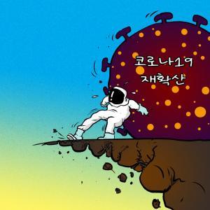 [한강만평] '코로나19' 재확산의 의미