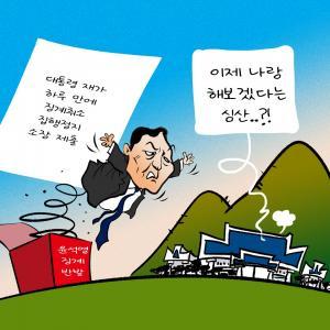 [한강만평] 선 넘은 윤석열 마이동풍(馬耳東風)