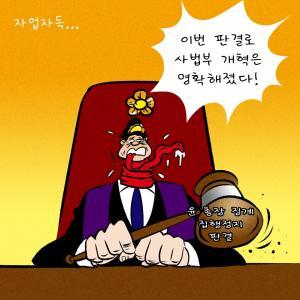 [한강만평] 자업자득