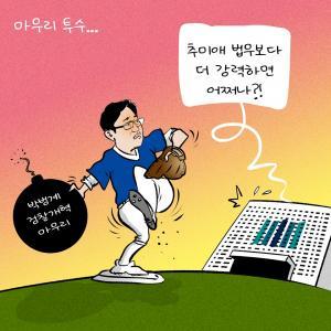[한강만평] '검찰개혁' 마무리 투수 박범계