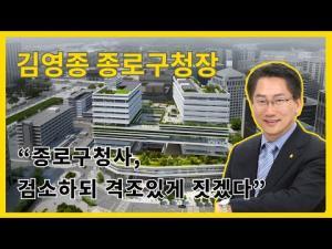 """[인터뷰] 김영종 종로구청장 """"종로구청사, 검소하되 격조있게 짓겠다"""""""
