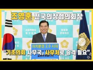 """[인터뷰] 조영훈 전국의장협의회장, """"기초의회 사무국, 사무처로 승격 필요"""""""