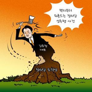 [한강만평] 위기의 '정의당' 어디까지?