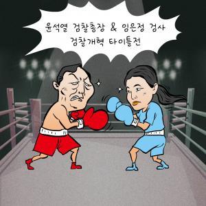 [한강만평] 임은정 '데뷔전'