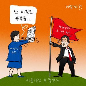 [한강만평] 박영선 vs 오세훈 '맞대결'