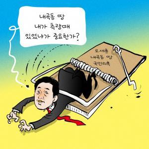 [한강만평] 내곡동 땅 의혹 '뭐가 중한디?'