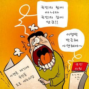 [한강만평] 이명박ㆍ박근혜 사면?... 국민들 '부글부글'