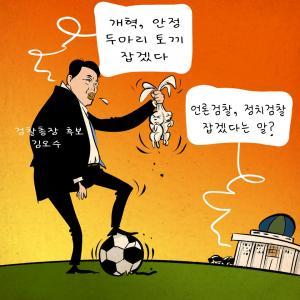 [한강만평] 김오수 검찰총장 후보자에 바라는 것