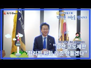 """[인터뷰] 박성준 의원, """"남산 고도제한 합리적 완화 기준 만들겠다"""""""