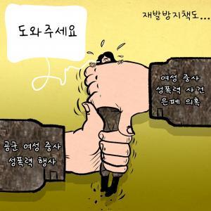 [한강만평] 우리 군의 현주소