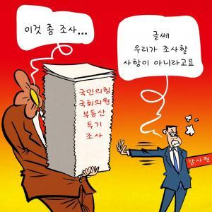 [한강만평] '부동산 투기' 조사 받겠다는 국힘...