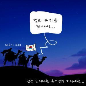 [한강만평] 윤석열 지지 '윤사모?' 등장