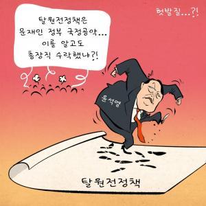 [한강만평] 윤석열의 헛발질~