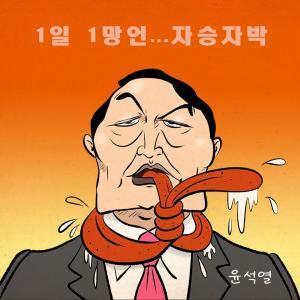[한강만평] 윤석열에 얽힌 '설화'