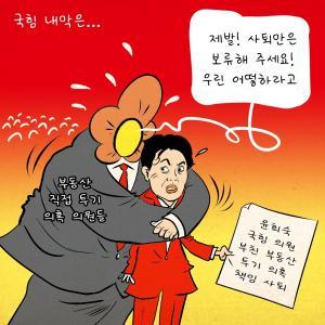 [한강만평] 윤희숙 사퇴 '불편한 진실'