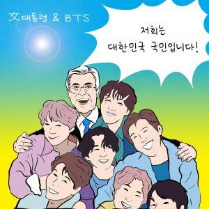 [한강만평] 문 대통령 & BTS '국위선양'