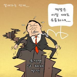 [한강만평] '말실수'와 '쩍벌' 여전한 윤석열